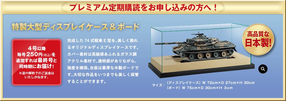 プレミアム定期購読をお申し込みの方へ! 特製大型ディスプレイケース&ボード 4号以降毎号250円(税込)を追加すれば最終号と同時期にお届け!※途中解約でのご返金はいたしかねます。完成した74式戦車E型を、美しく飾れるオリジナルディスプレイケースです。カバー素材は高級感あふれるガラス調アクリル素材で、透明感がありながら、強度を確保。台座は重厚な木製ボードです。大切な作品をいつまでも美しく保管することができます。高品質な日本製! サイズ:(ディスプレイケース)W 72cm×D 27cm×H 30cm(ボード)W 75cm×D 30cm×H 3cm
